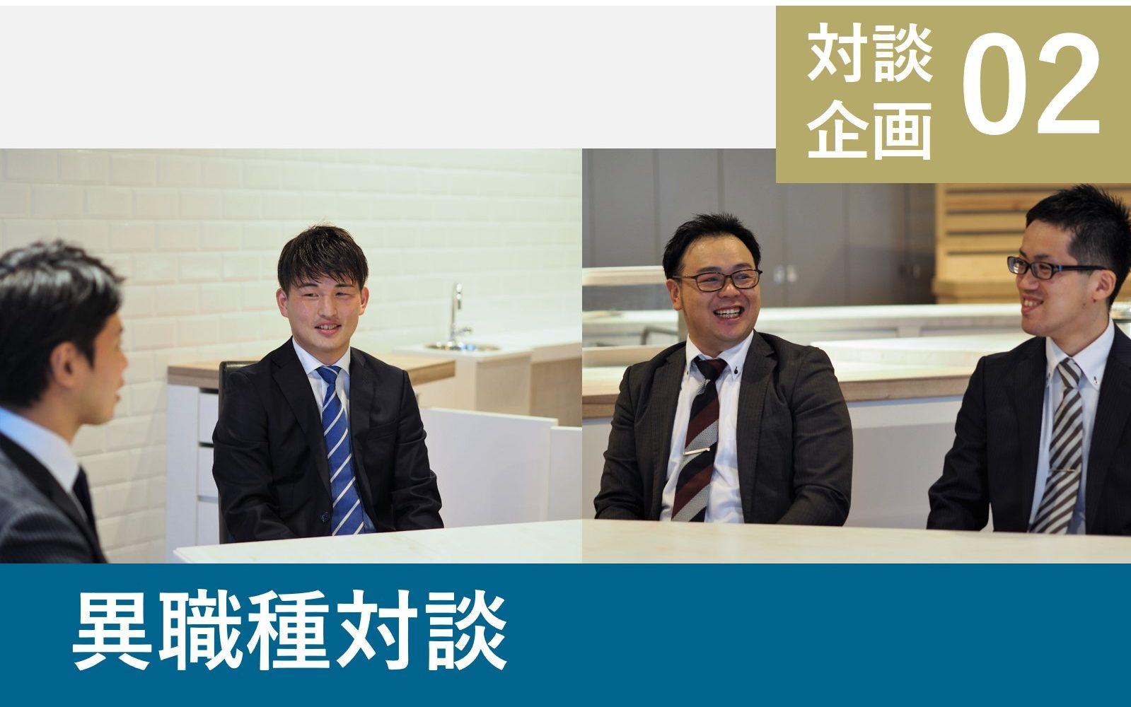 新卒採用総合職 異職種対談