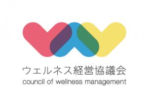 ウェルネス経営協議会_ロゴ