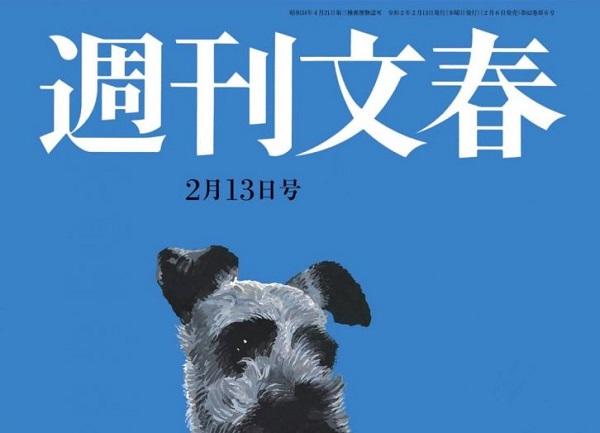 【メディア掲載】週刊文春 2月13日号にご掲載いただきました