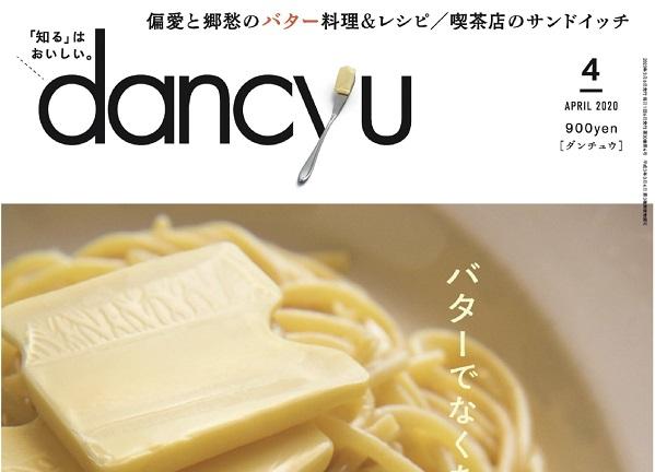 【メディア掲載】dancyu 4月号にご掲載いただきました