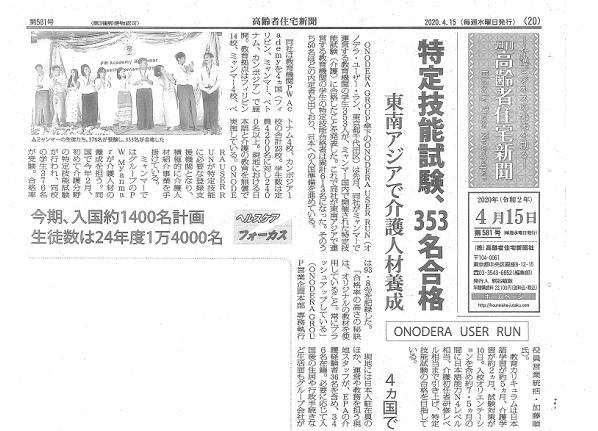 【メディア掲載】4月15日付 高齢者住宅新聞にご掲載いただきました