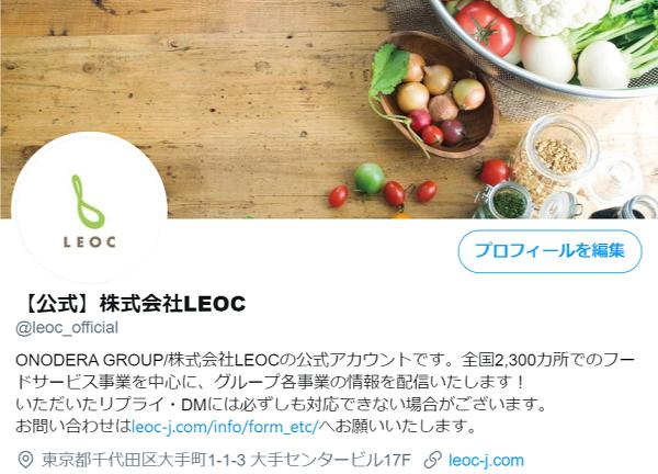 【お知らせ】株式会社LEOC 公式Twitterを開設いたしました