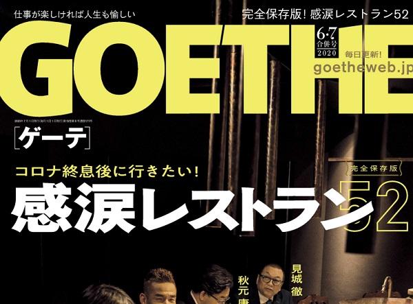 【メディア掲載】「薪焼 銀座おのでら」をGOETHE 6月号にご紹介いただきました