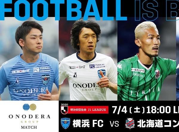 【イベント】7月4日(土)横浜FC 「ONODERA GROUP MATCH」開催決定