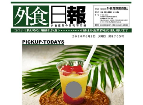 【メディア掲載】6月2日(火)「外食日報」にご掲載いただきました