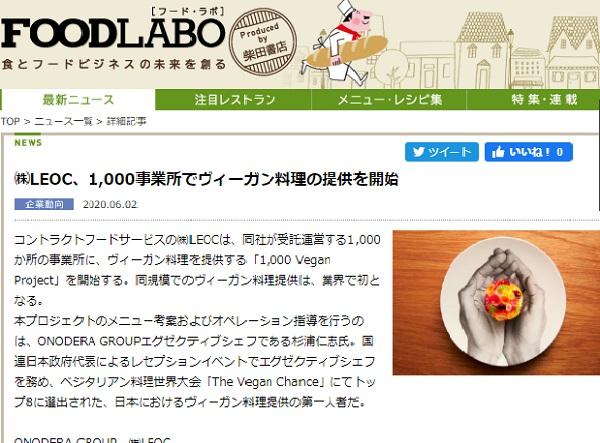 【メディア掲載】柴田書店公式Webマガジン「FOODLABO」にご掲載いただきました