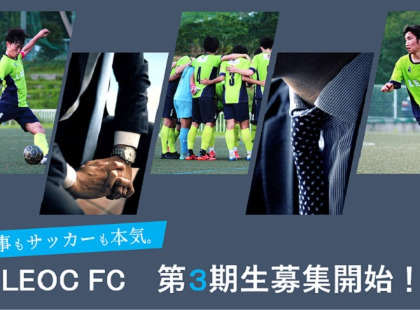 【採用情報】2021年卒 LEOC FC 第3期生募集エントリー開始!