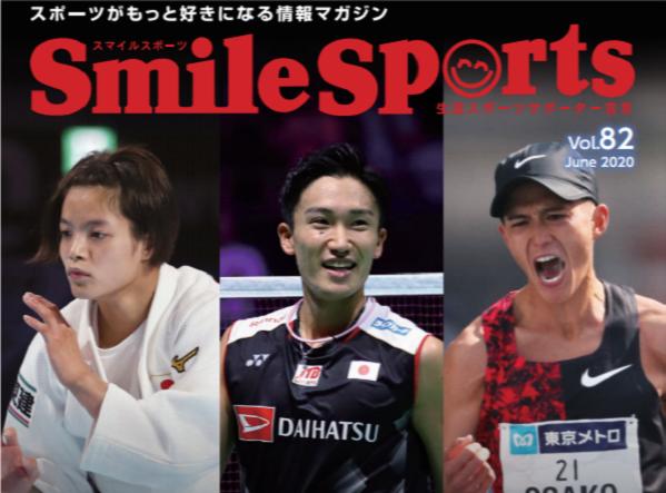 【メディア掲載】東京都スポーツ文化事業団「Smile Sports」にご掲載いただきました