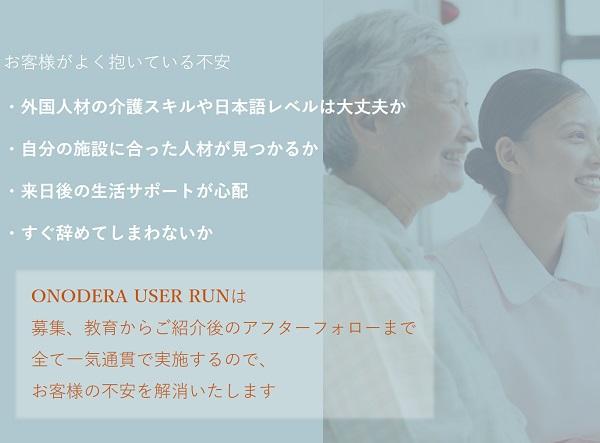 【Press Release】ONODERA USER RUN、オンラインシステムによる商談をスタート