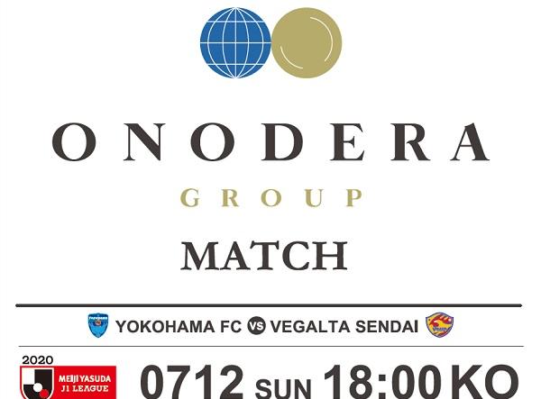 【イベント】7月12日(日)横浜FC 「ONODERA GROUP MATCH」開催決定