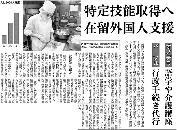 【メディア掲載】ONODERA USER RUNの取り組みについて「日本経済新聞」にご掲載いただきました