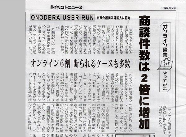 【メディア掲載】ONODERA USER RUNのオンライン商談システムを「国際イベントニュース」にご掲載いただきました