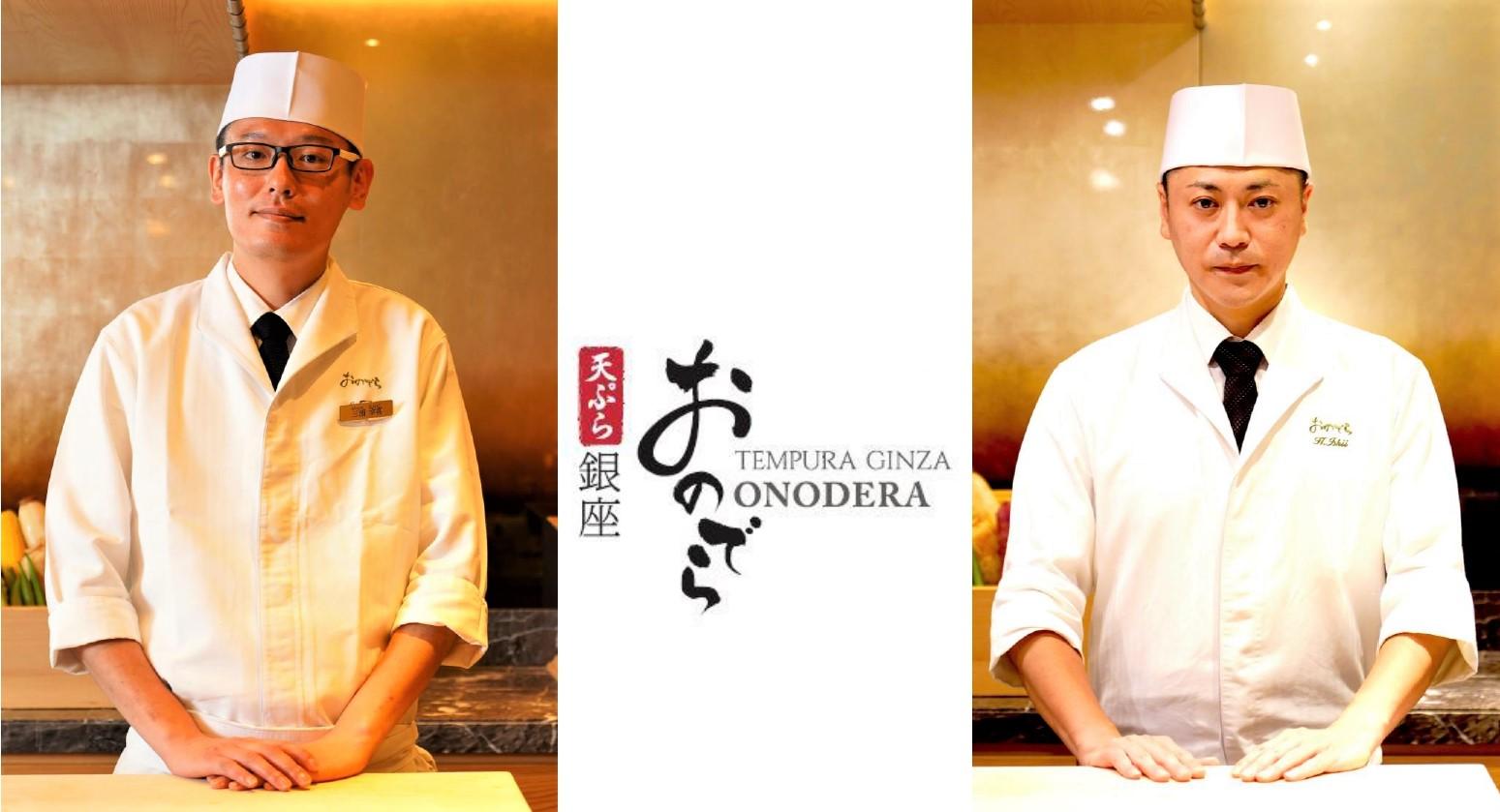 【Press Release】天ぷら×割烹の華麗なる「饗演(きょうえん)」―「天ぷら 銀座おのでら」東銀座店の挑戦・新ディナーコース提供開始!