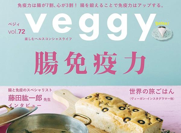 【メディア掲載】弊社従業員の連載記事を「veggy」にご掲載いただきました