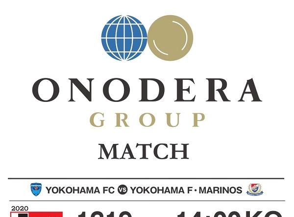 【横浜FC】12月19日(土)「ONODERA GROUP MATCH」開催