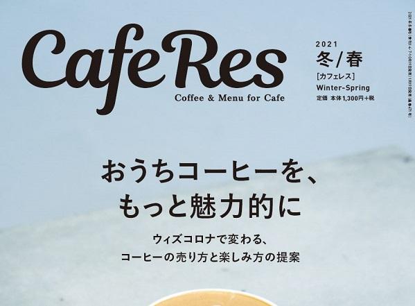 【メディア掲載】「CafeRes」に「Deli & Cafe Blue Globe Tokyo」をご掲載いただきました
