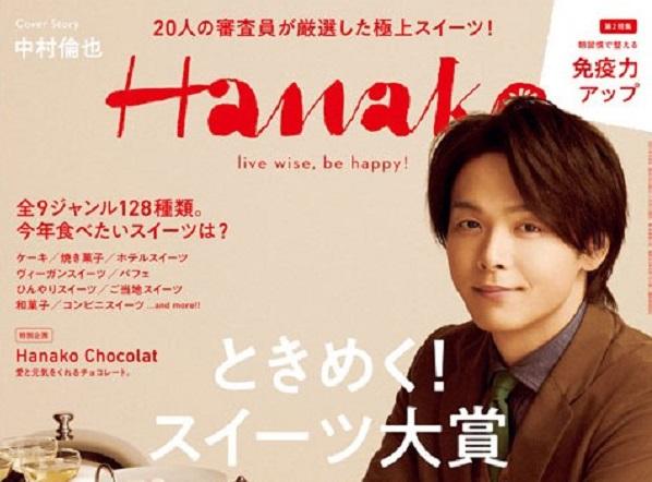 【メディア掲載】「Hanako」に「Deli & Cafe Blue Globe Tokyo」をご掲載いただきました
