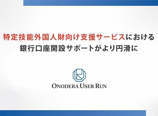 【Press Release】ONODERA USER RUN がGMOあおぞらネット銀行と提携へ
