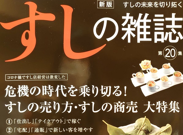 【メディア掲載】「すしの雑誌」に「鮨 銀座おのでら」をご掲載いただきました