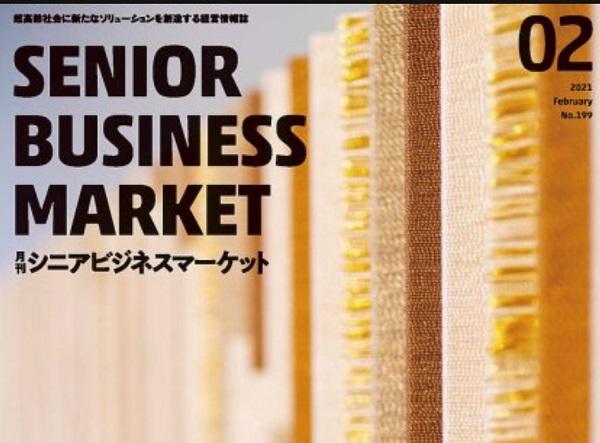 【メディア掲載】ONODERA USER RUNを「月刊シニアビジネスマーケット」にご掲載いただきました