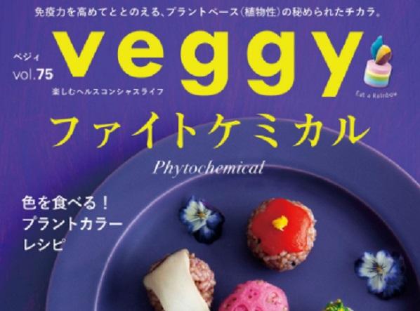 【メディア掲載】「veggy」に弊社従業員をご掲載いただきました