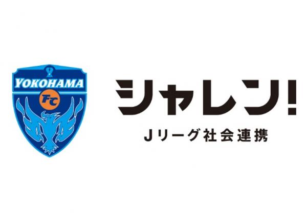 【LEOC×横浜FC】保土ケ谷区 Presents「横浜FC・LEOC食育授業」動画を区内小学校へ