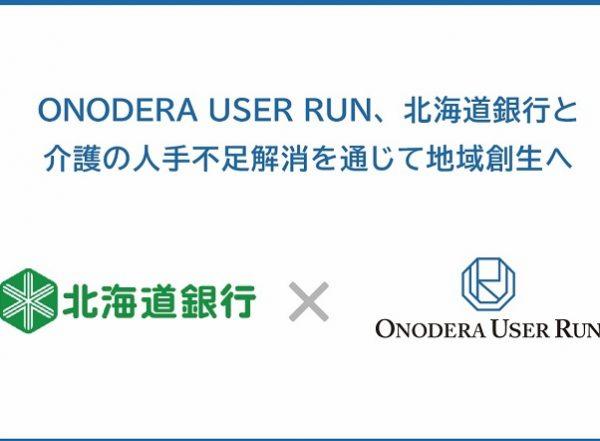 【Press Release】ONODERA USER RUN、北海道銀行とビジネスマッチング契約を締結