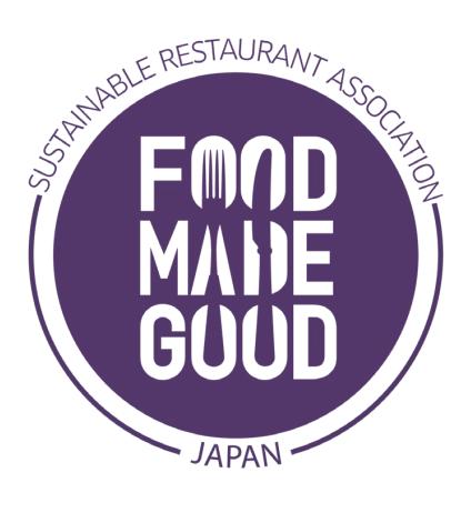【一般社団法人日本サステイナブル・レストラン協会について】
