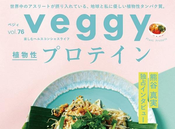 【メディア掲載】「veggy」6月号に弊社従業員をご紹介いただきました