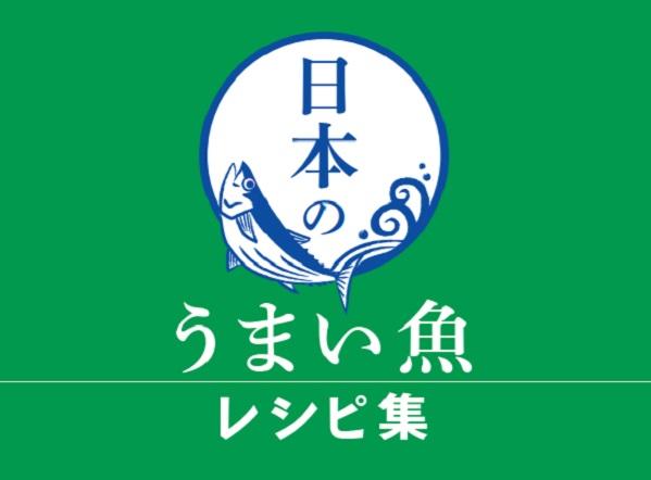 【イベント】水産庁水産物販売促進プロジェクト「浜チョク」にLEOCが協力