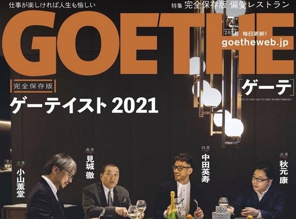 【メディア掲載】「GOETHE」に「天ぷら 銀座おのでら」並木通り店をご紹介いただきました