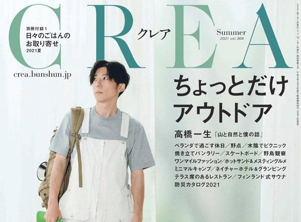 【メディア掲載】「CREA」別冊に「薪焼 銀座おのでら」をご紹介いただきました