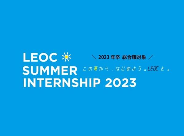 【採用】23年卒総合職向け夏季インターンシップ募集がスタート!