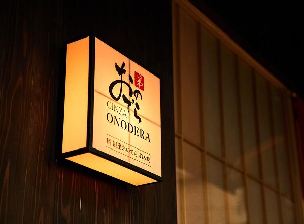 ミシュラン星獲得「銀座おのでら」がお贈りするセカンドライン 「鮨 銀座おのでら 弟本店」が10月22日(金)オープン!
