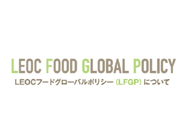 「LEOC FOOD GLOBAL POLICY」を策定 (一社)ハラル・ジャパン協会が監修、グローバルな食文化に対応へ