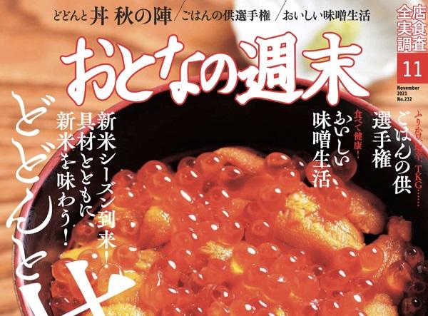 【メディア掲載】「おとなの週末」に「天ぷら 銀座おのでら」並木通り店が紹介