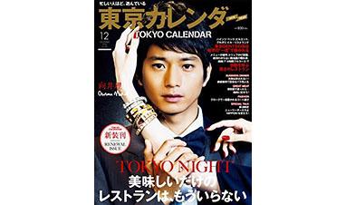 鉄板焼 銀座おのでら本店が2014年12月号東京カレンダーに掲載されました