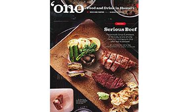ハワイの地元雑誌「Honolulu」にて鉄板焼 銀座おのでらが掲載されました