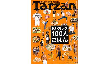 2015年10月8日発売の雑誌「ターザン」に掲載されました