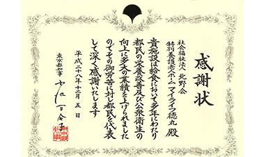 「東京都特定給食施設等栄養改善知事賞」を受賞しました