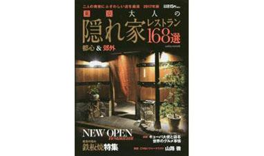 東京大人の隠れ家レストラン168選(2017年度版)に鉄板焼 銀座おのでら本店が掲載されました