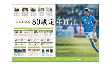 4月18日の日経新聞(全国)にLEOCの広告が掲載されました