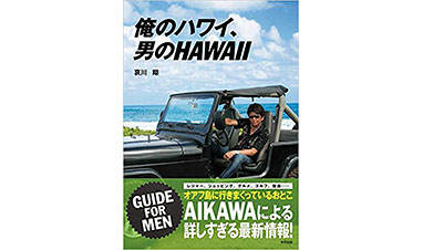 哀川翔様のハワイの紹介本にて掲載いただきました