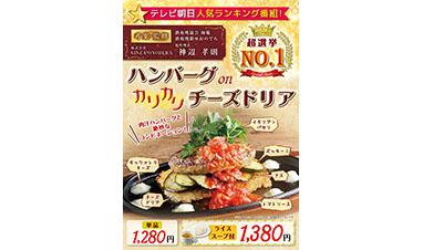 テレビ朝日系深夜0:50~ 6月13日放送「お願いランキング」のコーナーで特別メニューを考案致しました