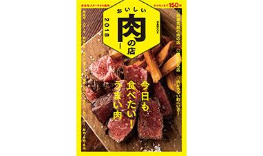 鉄板焼 銀座おのでら本店がぴあBOOK「おいしい肉の店2018」に掲載されました