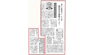 日本食糧新聞 7月24日号に掲載されました