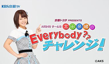 LEOCが食事を提供している自動車整備専門学校 トヨタ神戸自動車大学校様がKBS京都テレビ「AKB48 チーム8 太田奈緒のEverybody??チャレンジ!」で放送されました。