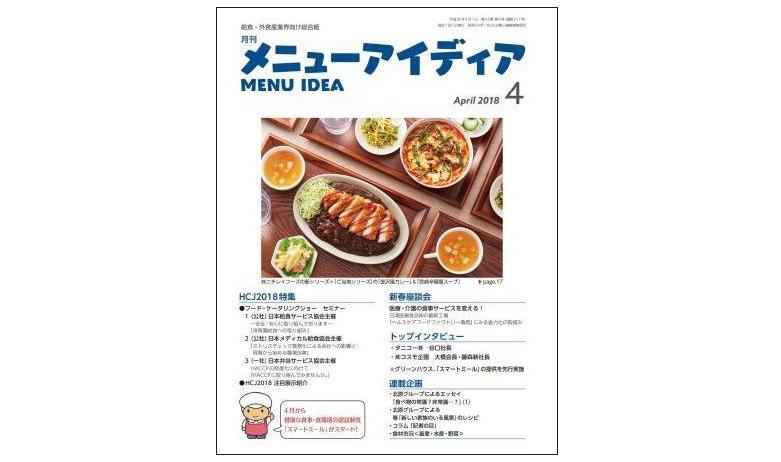 給食業界総合誌「メニューアイディア4月号」に掲載されました