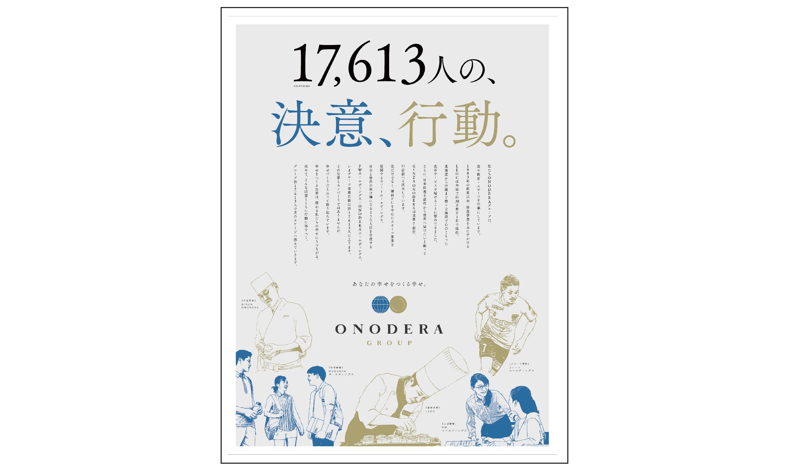 日経新聞朝刊(全国版)に企業広告掲載のお知らせ