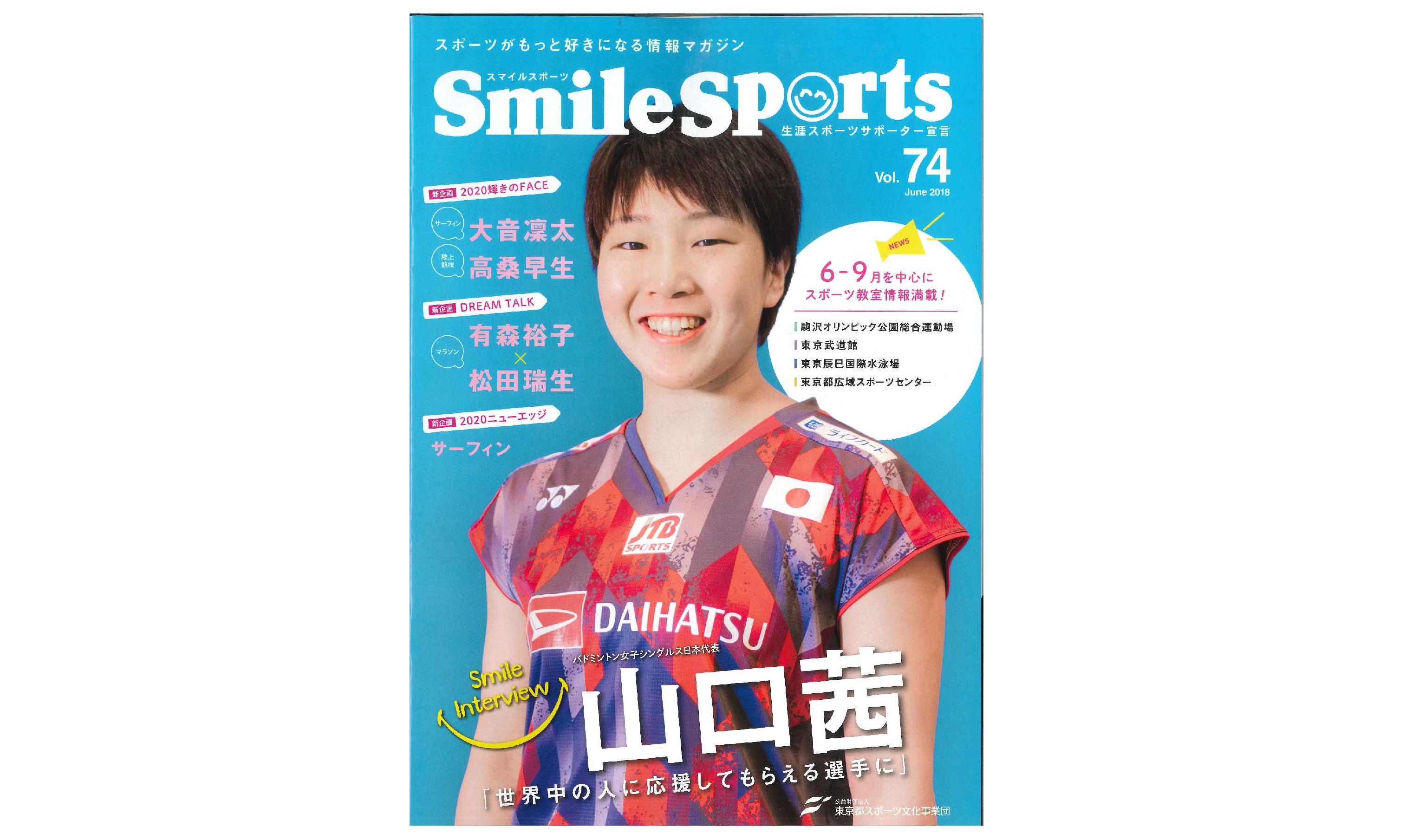 Smile Sports Vol.74 レシピコーナーを監修しました